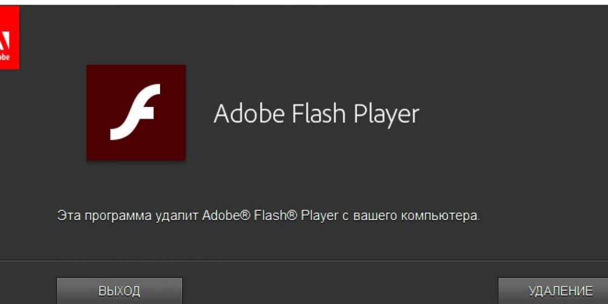 Удаление Flash Player